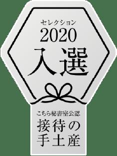 """『""""接待の手土産""""セレクション2020』"""